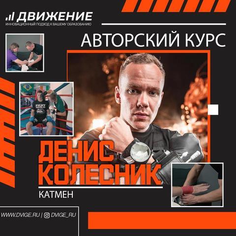 Курс от катмена Дениса Колесника