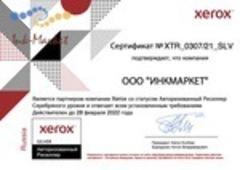 Инк-Маркет.ру официальный дилер Xerox