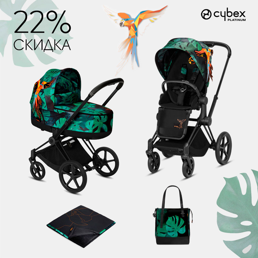 Cybex Priam III Fashion Edition Birds of  Paradise со скидкой 22%