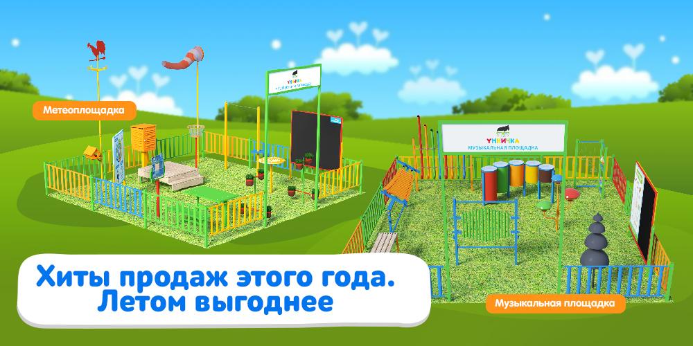 Топовые площадки для ДОО с экономией до 75 000 руб