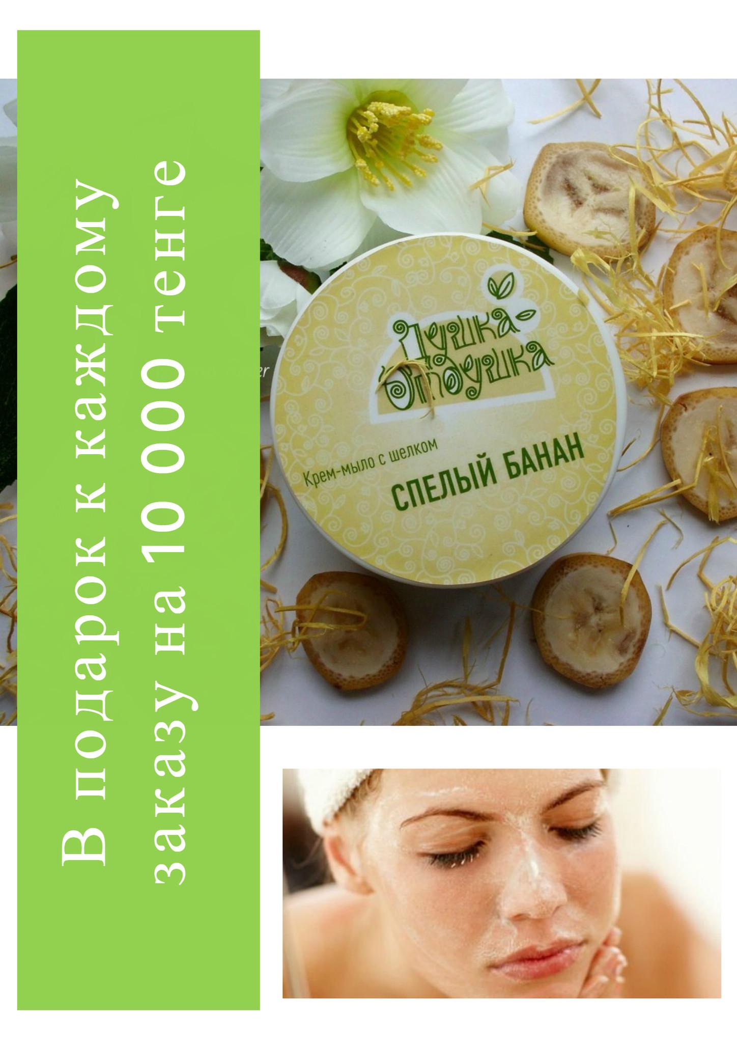 21.04-26.04.17 Мы дарим к каждому заказу свыше 10 000 тенге - умывание с шёлком для снятия макияжа