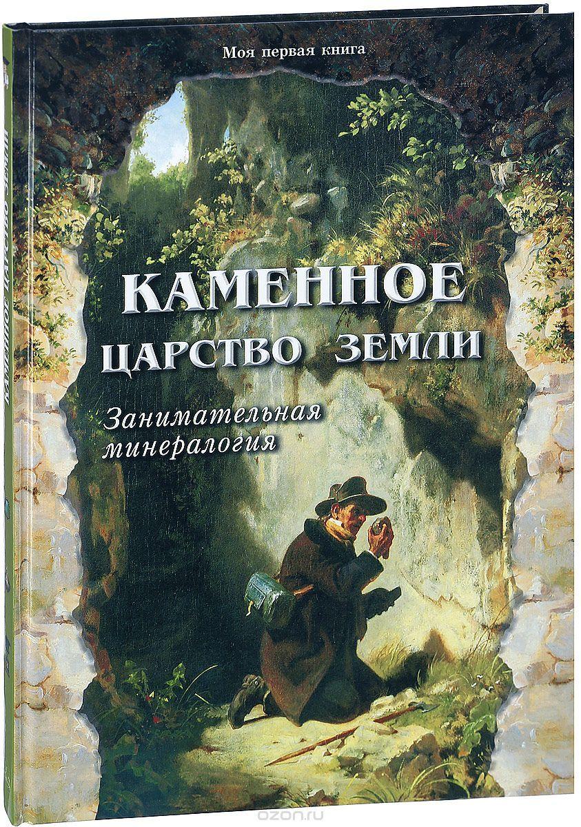 """С.А. Лаврова """"Каменное царство земли"""""""""""