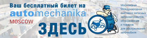 Приглашаем на выставку MIMS Automechanika Moscow которая пройдет в Москве ЦВК «Экспоцентр» с 22 по 25 августа 2016 года