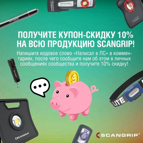 ПОЛУЧИТЕ КУПОН-СКИДКУ 10% НА ВСЮ ПРОДУКЦИЮ SCANGRIP!