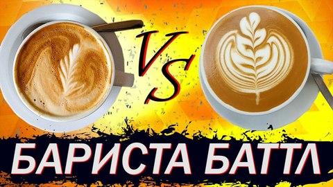 Бариста Баттл #6 - Алексей Горбачик (Point 242) VS Павел Ким (Ap.Cake)