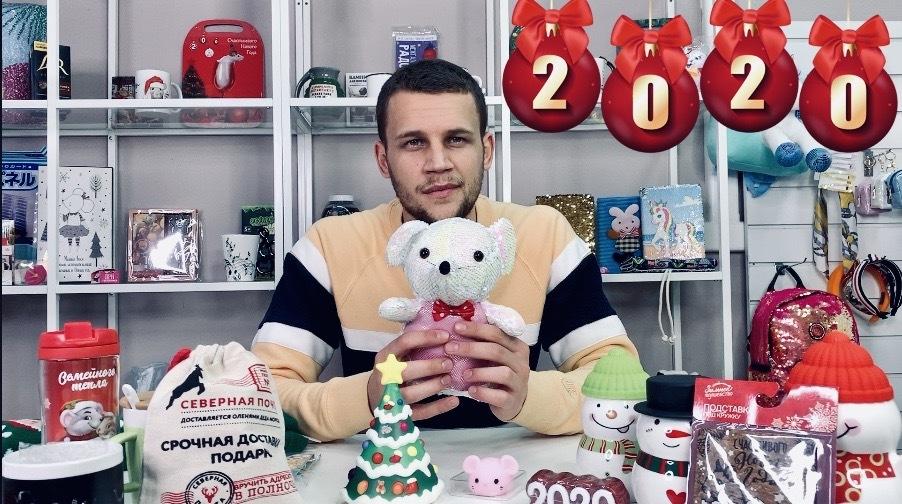 Идеи подарков на Новый год 2020🎅🎄👍 что подарить недорого. Серия 1.