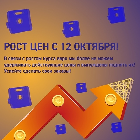 РОСТ ЦЕН С 12 ОКТБЯРЯ!