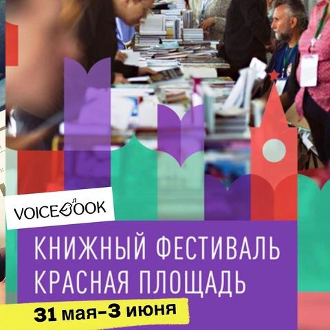 VoiceBook на «Красной площади»