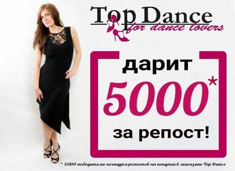Летний конкурс репостов в VK от Top Dance!
