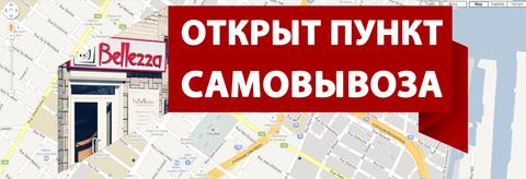 Открыт первый пункт самовывоза в г.Воронеж