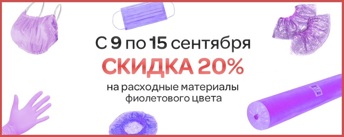 Скидка 20% на одноразовые расходные материалы фиолетового цвета