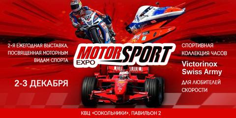 Спортивные модели  Victorinox специально для любителей скорости!