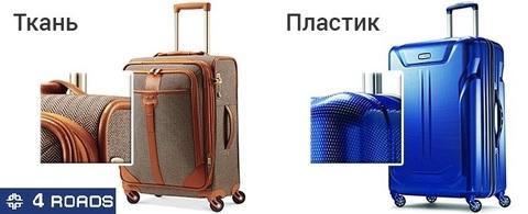 Выбираем чемодан, пластиковый или тканевый?