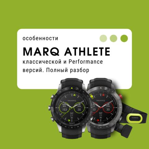 Особенности Marq Athlete классической и Performance версий. Полный разбор
