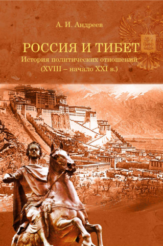 Россия и Тибет – 300 лет невезения