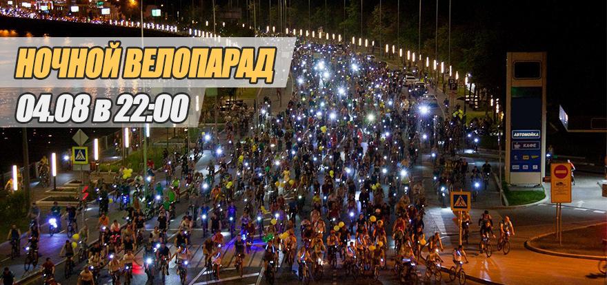 Ночной Московский велопарад 2018!