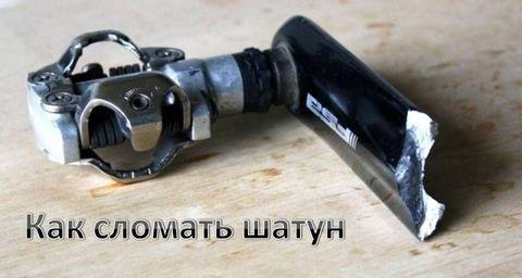 Как сломать шатуны велосипеда