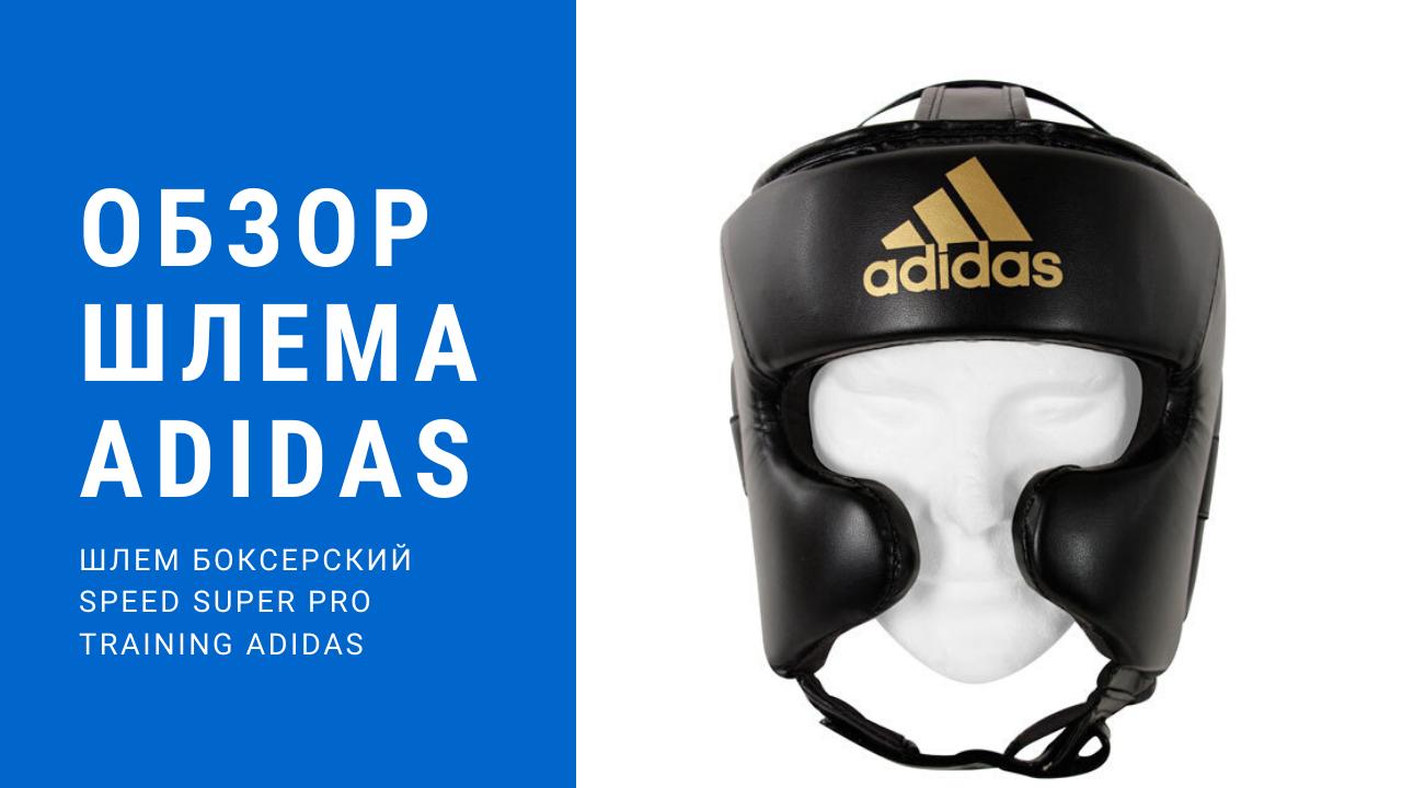 Обзор шлема Adidas Speed Pro Training