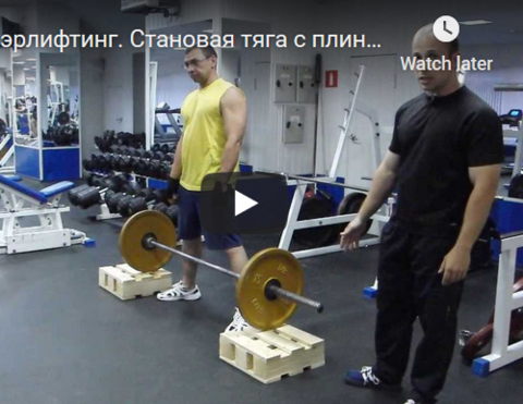 Видео-урок #18. Становая тяга с плинтов