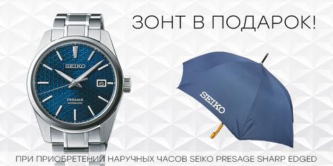 Зонт в подарок!