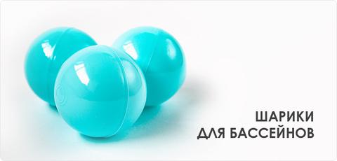 Новые комплекты шаров