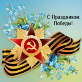 Поздравляем с Днем Великой Победы – 9 мая! Желаем мирного неба и счастья!