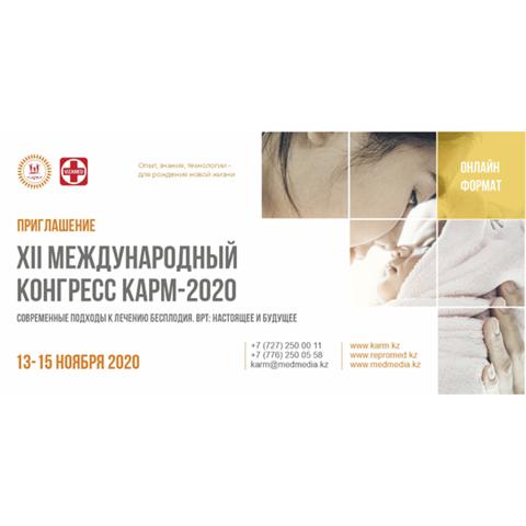 Пресс-релиз: XII Международный конгресс КАРМ