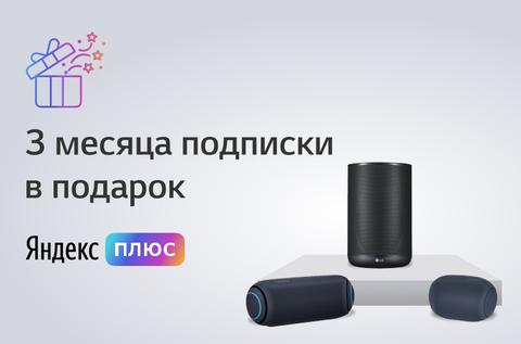 3 месяца подписки Яндекс.Плюс в подарок