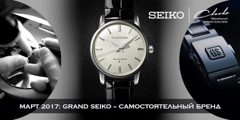 Пришло время перемен для Grand Seiko: GS - самостоятельный бренд.