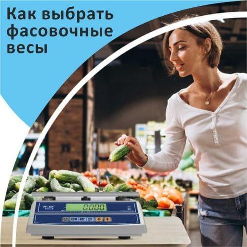 Фасовочные весы для Вашего магазина