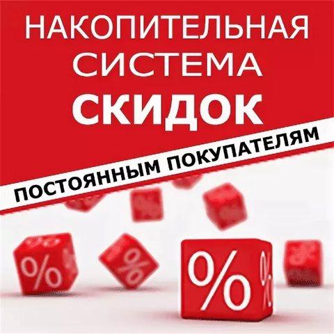 Скидка до 10% при регистрации