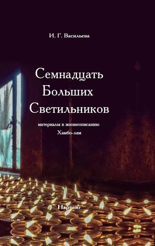Семнадцать Больших Светильников. Материалы к жизнеописанию Хамбо-лам