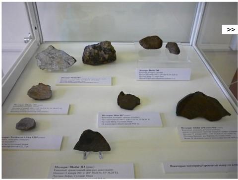 Выставка метеоритов в Кунгуре