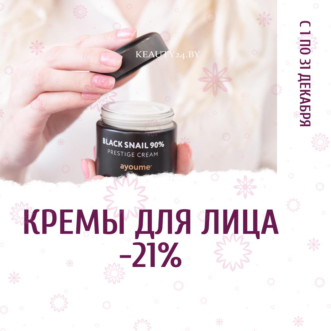 Кремы для лица -21%