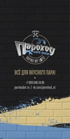 Vape shop Пароход, г. Нижний Тагил