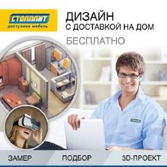 Дизайн с доставкой на дом