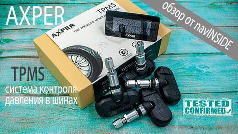Мини-обзор Axper TPMS Control, датчики давления в колесах