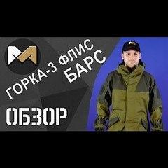 Обзор костюма «Горка-3 Флис» БАРС