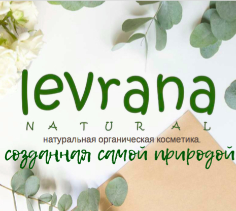 Давайте познакомимся с LEVRANA!