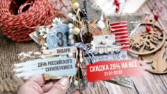 ДЕНЬ РОССИЙСКОГО СКРАПБУКИНГА!!!