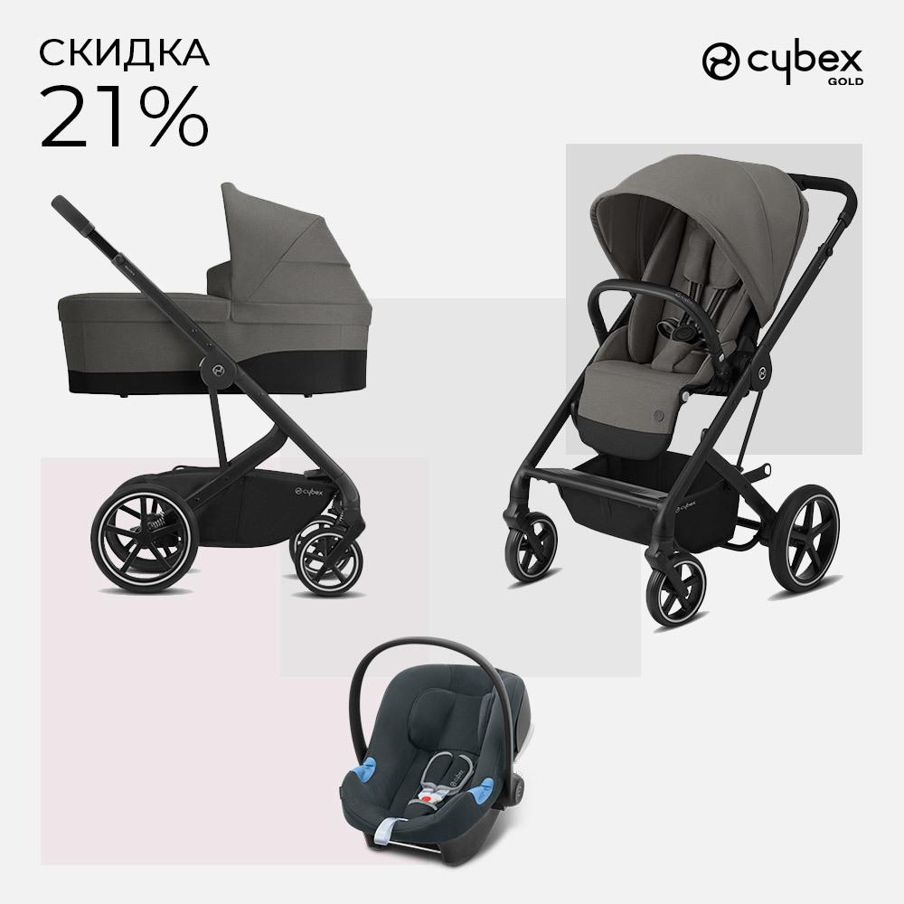 Cybex Balios S Lux BLK 3 в 1 по цене 59990 рублей!