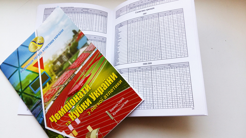 Вийшов з друку довідник «Чемпіонати та Кубки України з легкої атлетики»!