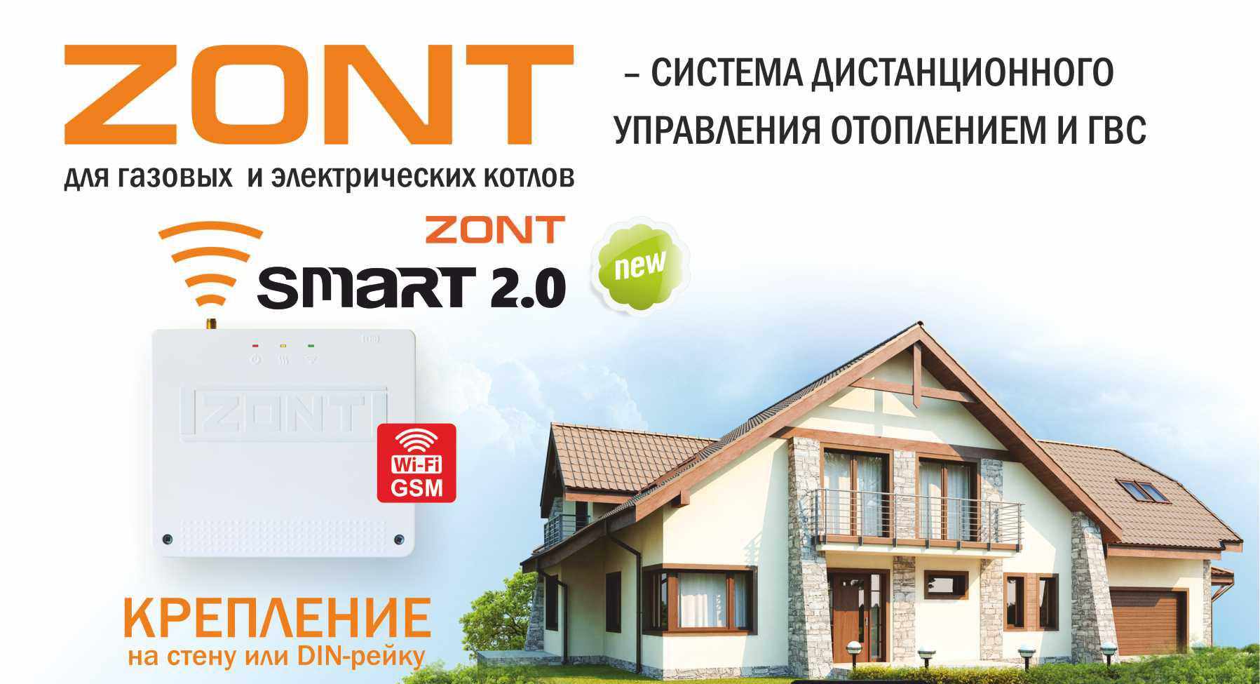Системы дистанционного управления отоплением и ГВС от Компании Zont