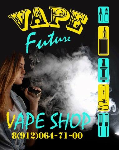 Vape Future, г. Курган