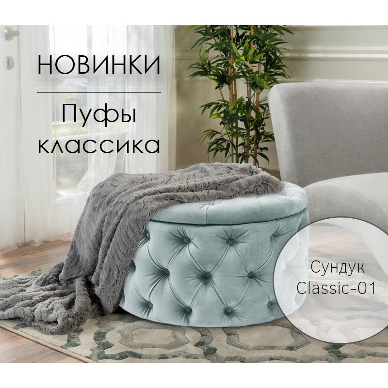 Банкетки сундуки – удобная и полезная мебель!