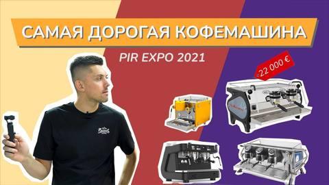 Самая дорогая кофемашина на Pir Coffee Expo 2021