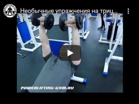 Видео-урок #11. Необычные упражнения на трицепс