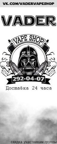 VAPE АУКЦИОН №1, г. Красноярск