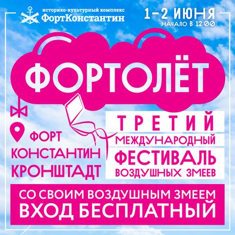 Фестиваль воздушных змеев «Фортолёт» в Кронштадте