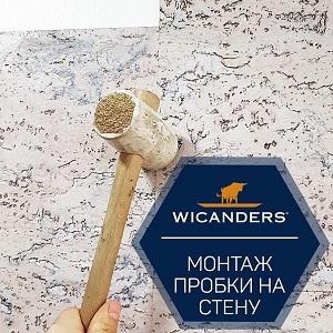 Монтаж пробковых покрытий на стену